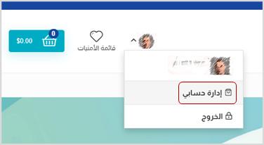 ثقة - إدارة حسابي