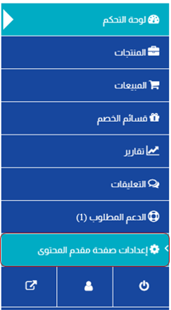 ثقة - إعدادات صفحة مقدم المحتوى